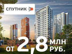 Квартал для жизни «Спутник» Студии c отделкой от 2,8 млн рублей.